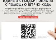 Удобная форма оплаты – по QR штрих-коду