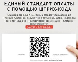 platezhi-po-qr-kodu-v-sberbank-onlajn