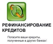 refinansirovanie-ipoteki-v-sberbanke
