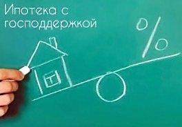 На Урале за год Сбербанк выдал 6000 кредитов на жилье с поддержкой государства