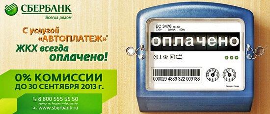 avtoplatezh-sberbanka
