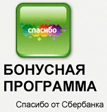 bonusy-spasibo-ot-sberbanka