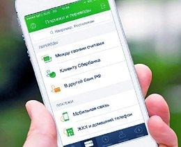 В Сбербанк Онлайн вводят инструменты для краудфандинга, функции соцсети, встроенный мессенджер
