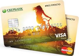 preimushestva-kreditnyh-kart-sberbanka