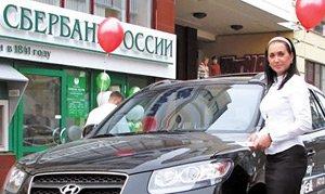 Сбербанк предлагает кредит на покупку автомобиля с государственной поддержкой