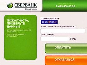 Онлайн-игры Mail.Ru Group можно оплачивать через Сбербанк Онлайн
