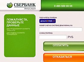 popolnenie-scheta-mail-ru-cherez-sberbank