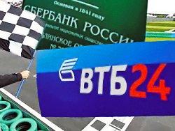 stavki-po-kreditam-sberbank-vtb24-russkij-standart