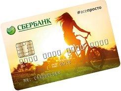bankovskaya-karta-sberbanka