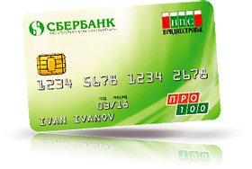 kak-vosstanovit-kartu-sberbanka
