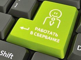 vakansii-v-sberbanke