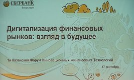Работа Сбербанка в Казани