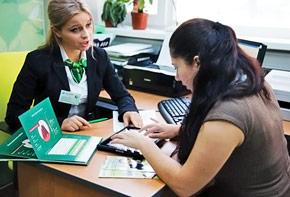 dokumenty-dlya-kredita-v-sberbanke