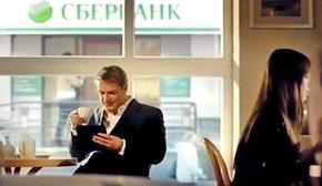 Кредит в Сбербанке — как получить?