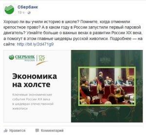 В Facebook появилась официальная группа Сбербанка