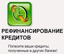 refinansirovanie-kreditov-v-sberbanke