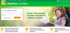 Регистрация в Сбербанк онлайн, вход в личный кабинет