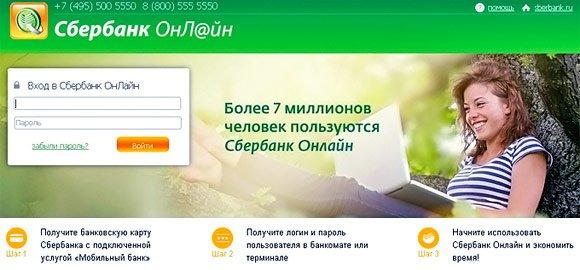 sberbank_onlajn_vhod-v-lichnyj-kabinet