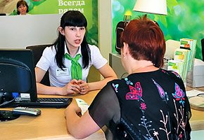 kredit-sberbank