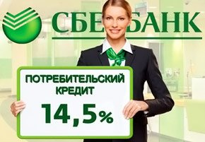 kredit-v-sberbank-onlajn