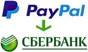 Как с помощью Сбербанка пополнить счет PayPal?
