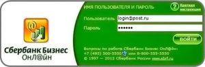 Работа со Сбербанк бизнес онлайн 9443