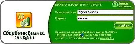 sberbank-business-online-vhod-v-lichnyj-kabinet