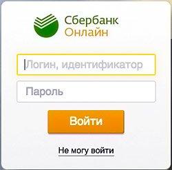 Как поменять пароль в Сбербанке ОнЛ@ин?