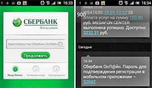 Как подключить СМС-оповещения Сбербанка?