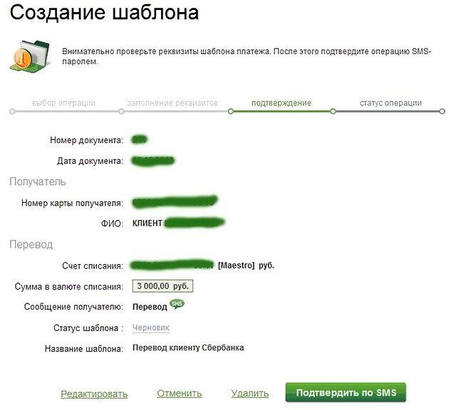 sozdanie-sms-shablona-sberbank-onlajn