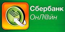 vhod_v_kabinet_sberbank_online