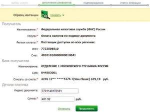 Как заплатить земельный налог через Сбербанк Онлайн?
