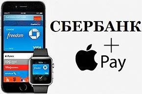 Как подключить в Сбербанк Онлайн платежную систему Apple Pay?