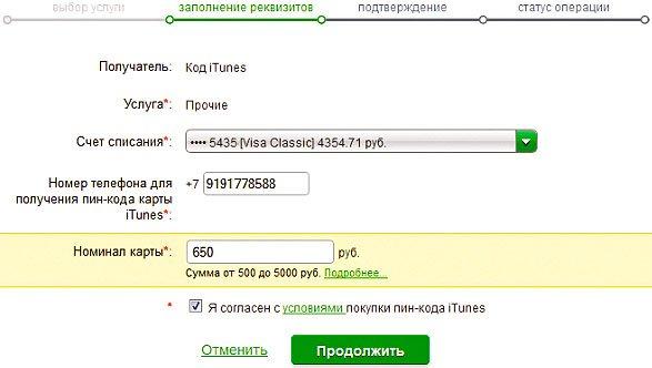 sberbank-onlajn-oplata-kodov-itunes