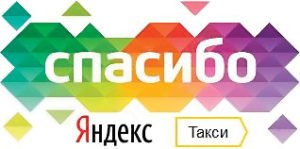 Яндекс Такси теперь работает с бонусной программой СПАСИБО Сбербанка
