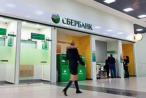 top-menedzher-sberbanka
