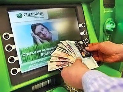 gosposhlinya-sberbank-onlayn