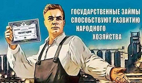 Покупка народных облигаций ОФЗ-н в Сбербанке