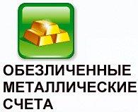 obezlichennyj-metallicheskij-schet-v-sberbanke