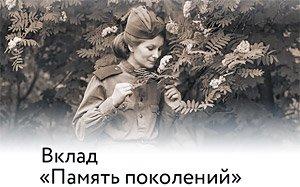 Вклад «Память поколений» в Сбербанке