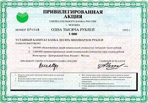 akcii-sberbanka