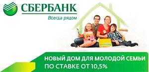 Оформление жилищной ипотеки в Сбербанке с небольшой зарплатой