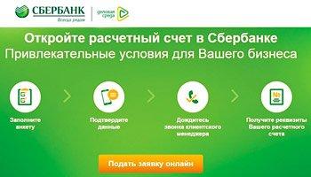Как открыть расчетный счет в Сбербанке?
