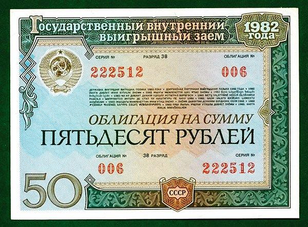 dohodnost-obligacij