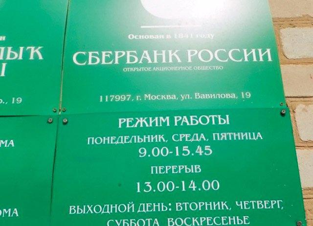 smeshnoj-sberbank-8