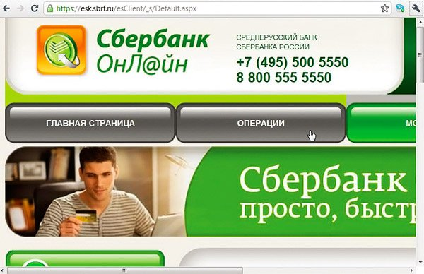Онлайн кредитование в сервисе Сбербанк Онлайн