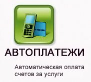 Как отключить автоматический платеж от Сбербанка через телефон?