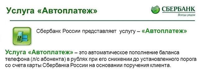 avtoplatezh-sberbanka-otkluchit