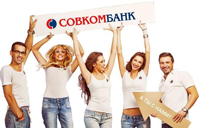 kredit-na-razvitie0-biznesa-sovkombank