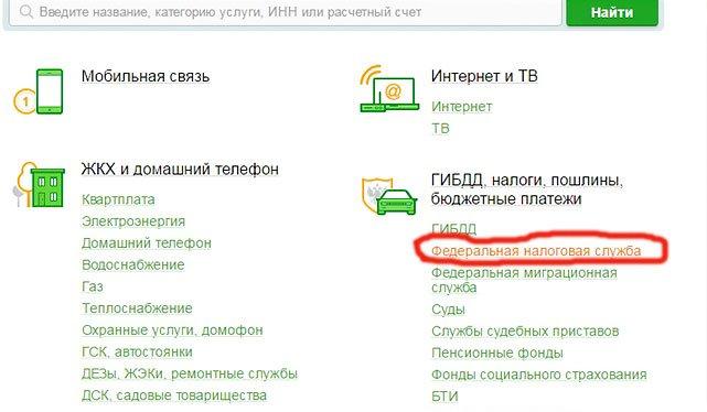 oplata-nalogov-sberbank-online